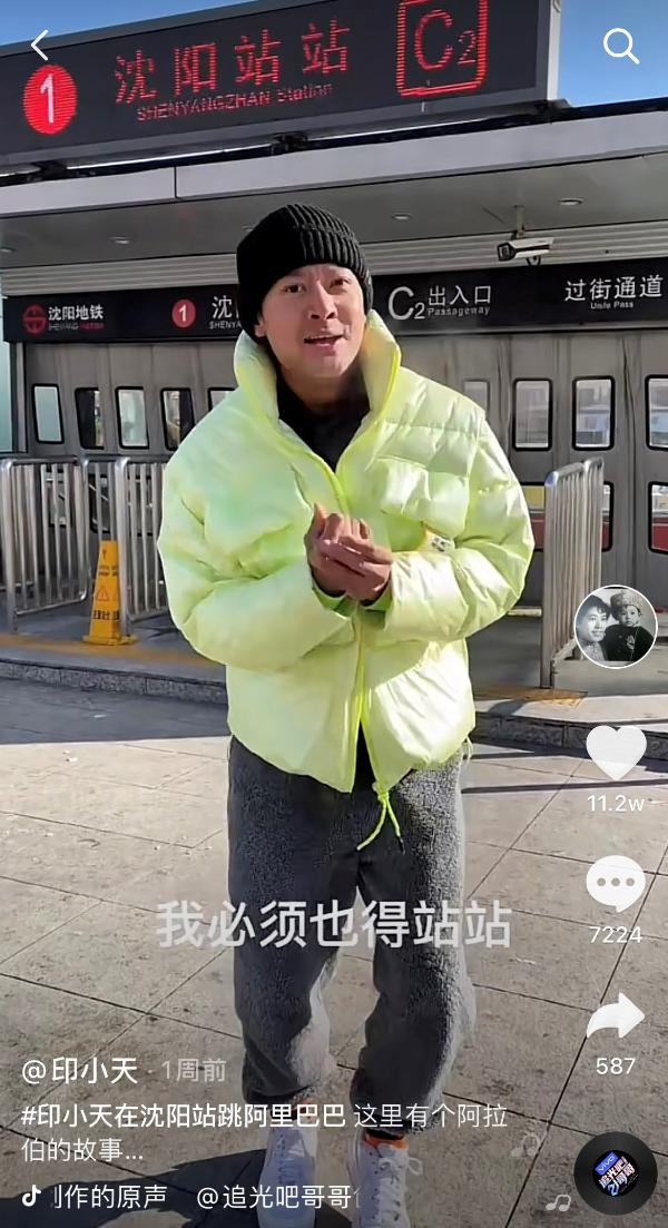 """片名:尹一拳打出""""沈阳站"""" 最火的兄弟再次参加了辽西春晚"""
