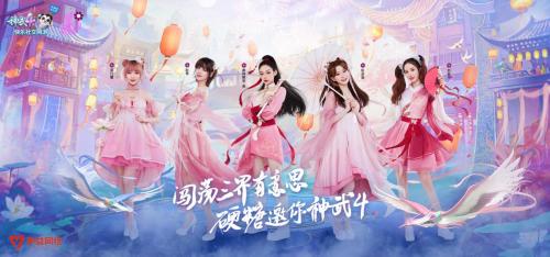 硬糖少女303携手刘惜君、吴奇唱响《神武4》咪咕音乐新年演唱会