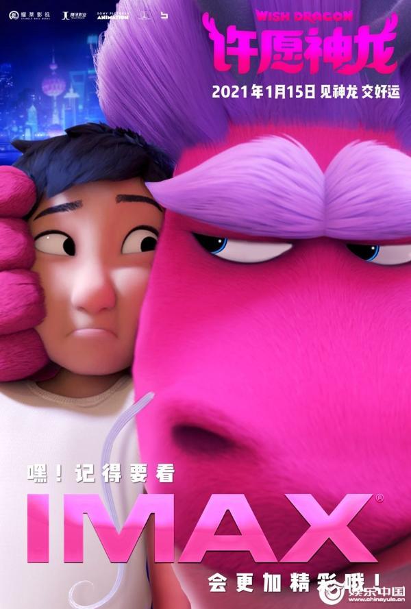 动画电影《许愿神龙》曝IMAX专属海报 返璞归真暖人心引共鸣