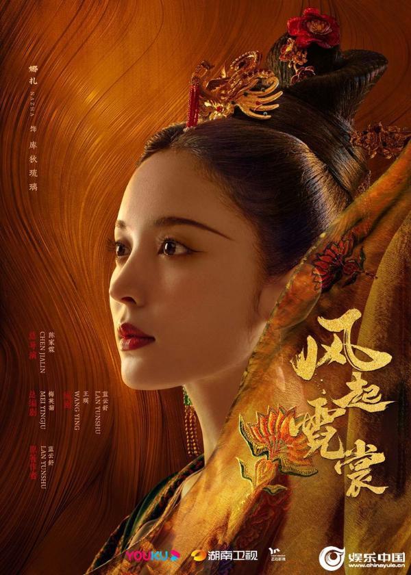 娜扎·许魏洲《风起霓裳》今天开始播放唐峰的民族魅力写爱情传奇