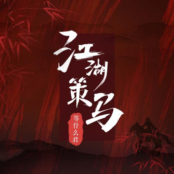 还等什么?邓·于君的新歌正在播放 江湖就是骑着侠女