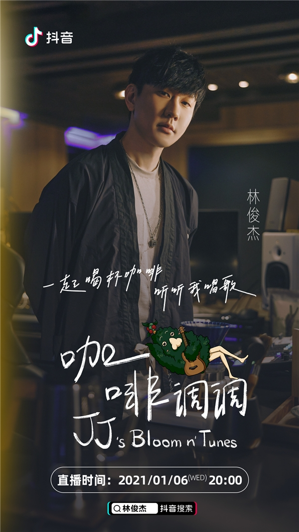 抖音×林俊杰《咖啡调调》官宣 活跃得像个假号的JJ又有新动作