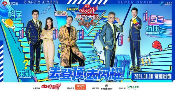 《最强大脑》第八季热血回归定档 李诞王耀庆加盟开启脑力征程