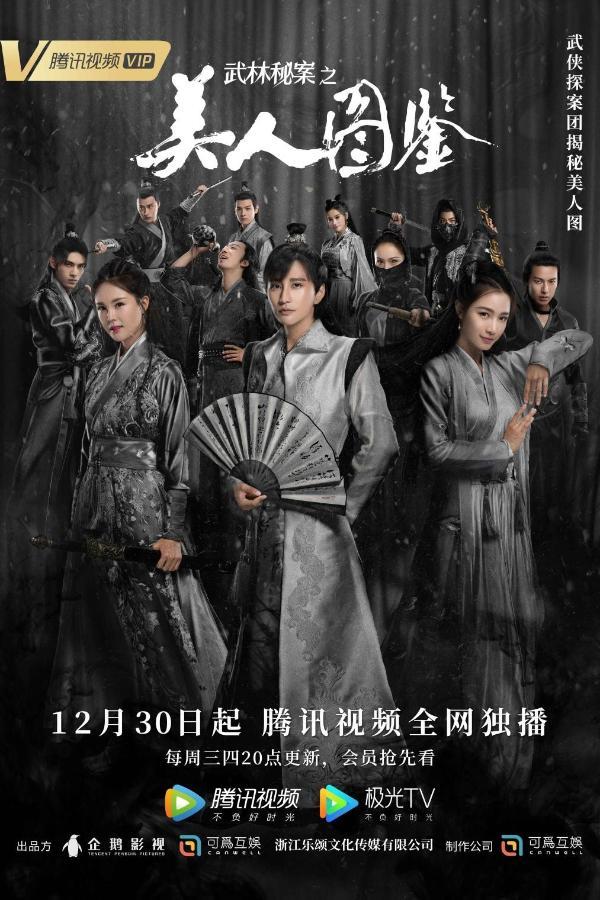 网剧《武林秘案之美人图鉴》在腾讯热播 女演员孙宝珠崭露头角