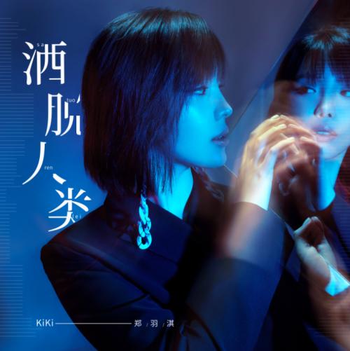郑的新专辑MV上线 新视觉解构《洒脱人类》