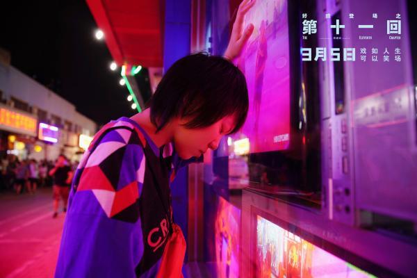 黑色喜剧电影《第十一回》定档3.5 陈建斌周迅窦靖童陷入荒诞人生