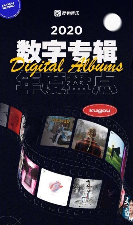 酷狗音乐2020特别库存发布周杰伦林俊杰肖恩小巴邦