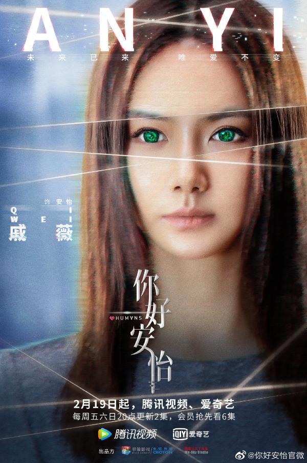 《你好,安怡》正在热播 戚薇首次挑战机器人角色全程模仿SIRI发音