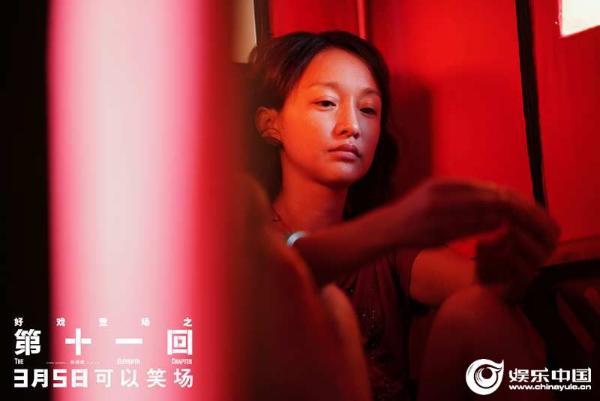 """电影《第十一回》曝导演特辑 陈建斌新作""""好戏登场""""引期待"""