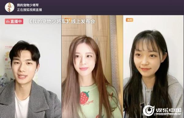 """《我的宠物少将军》在线""""云发布""""搜狐视频""""古装新甜宠""""抢占春节档"""