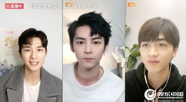 """《我的宠物少将军》上线""""云发布"""" 搜狐视频""""古装新甜宠""""抢占春节档"""