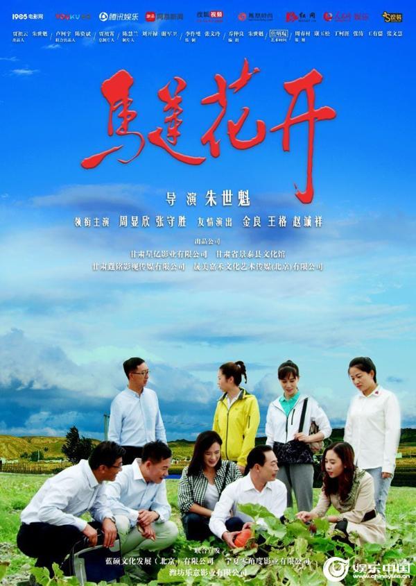 演员王格参演《马莲花开》电影 精湛的演技实现角色突破