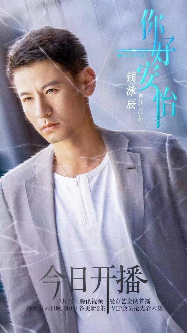 本尼《你好 安怡》广播核心机器人管理局局长林晓艺上线