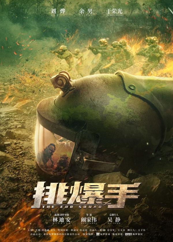 片名:电影《排爆手》海南开机刘荣光领军豪华阵容战地组装