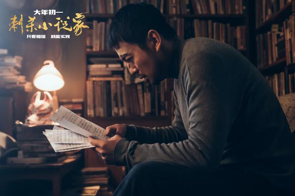 """《刺杀小说家》揭秘""""六大硬核挑战""""特刊"""