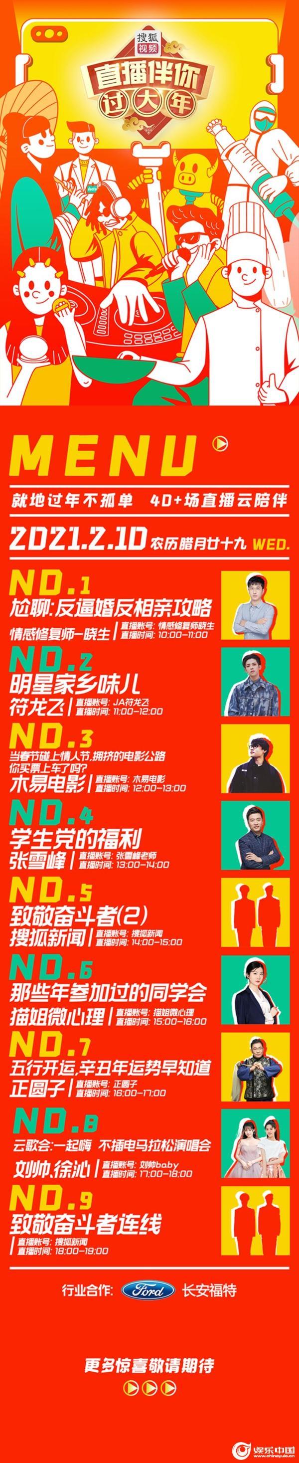 """今天10点起你的爱豆在搜狐视频""""直播伴你过大年""""超长营业"""