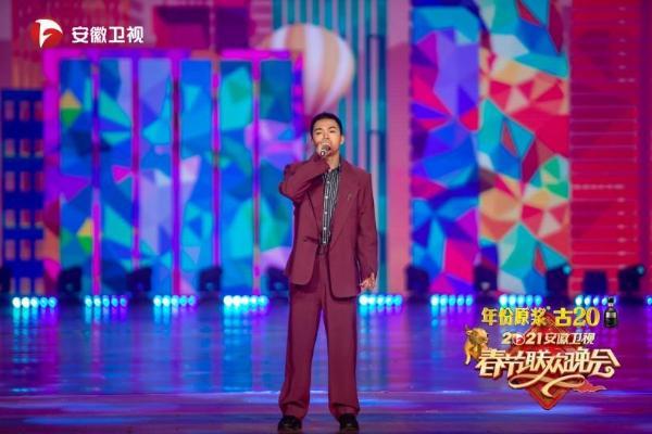 林启德在安徽卫视春晚演唱《大田后生仔》贺新春