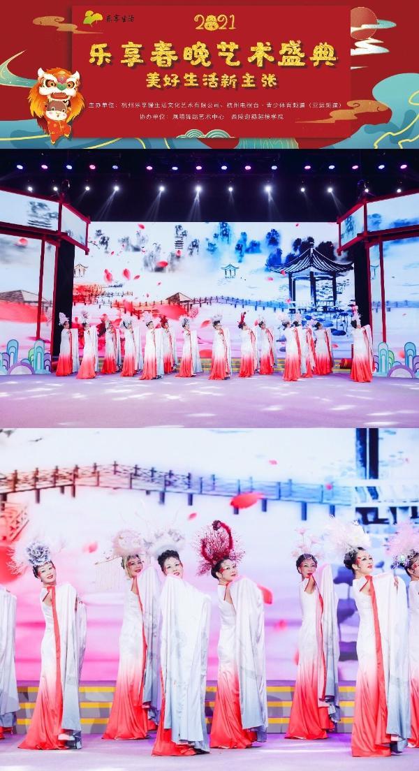 金凤回巢:西陵嘉禾把原节目《陌上花开》带到春晚