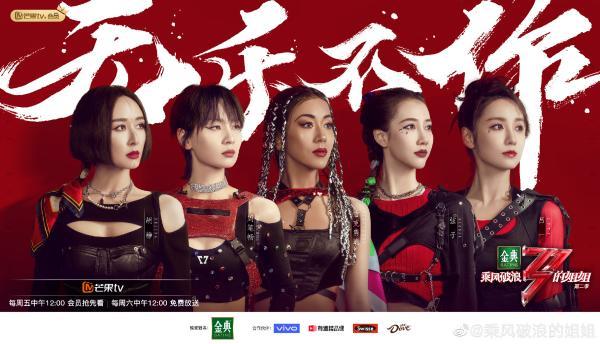 《乘风破浪的姐姐》英尔功舞台Coco重庆方言说唱热讨论