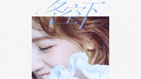 Sunny的第一首特别新歌《冬空下》暖心在线不怕冷坚定上进