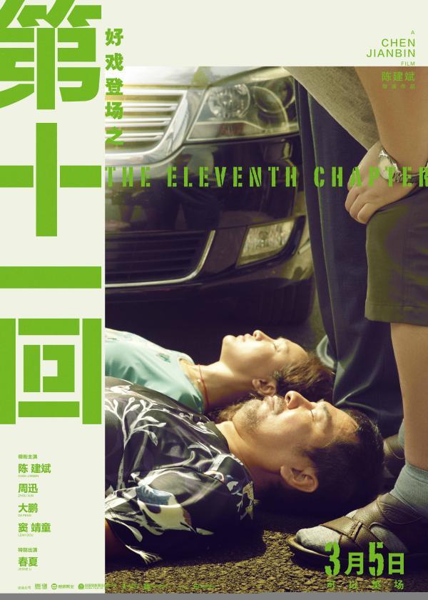 片名:电影《第十一回》曝光周迅陈建斌最新海报告示《耍流氓》