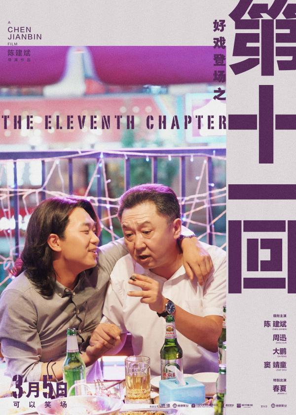 """电影《第十一回》曝最新海报及预告 陈建斌周迅""""耍无赖"""""""