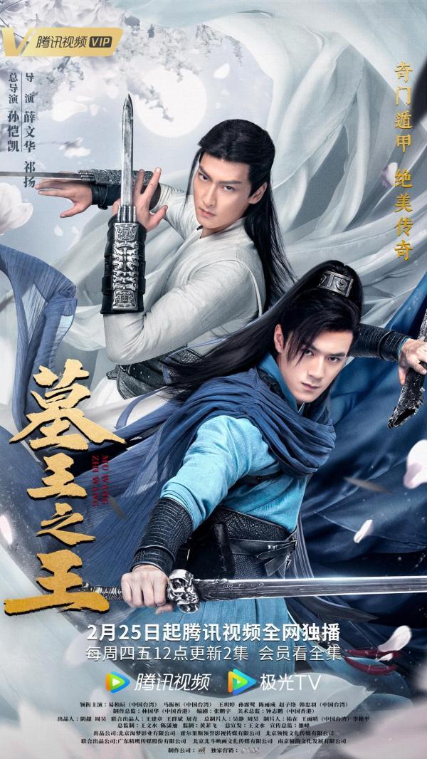 网剧《墓王之王》定于2月25日 郭曼的爆炸是对道教魔法美丽传说的真实改编