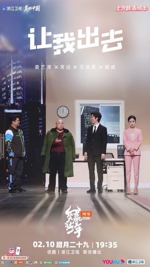 引爆笑果致敬经典 优酷浙江卫视喜剧春晚打造喜剧新IP