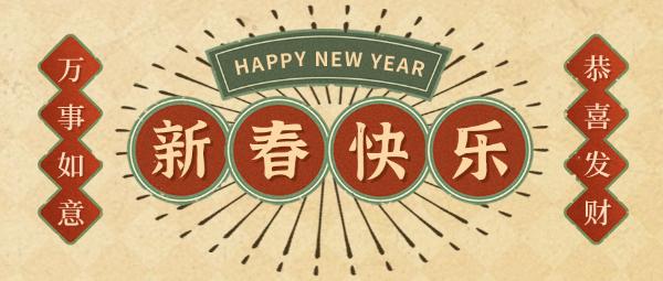 """新年辞旧岁,《瑞纳宝贝》""""牛""""转乾坤送祝福!"""