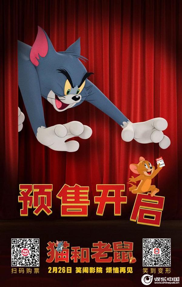 《猫和老鼠》大片预售开启汤姆·杰里上演抢票大战