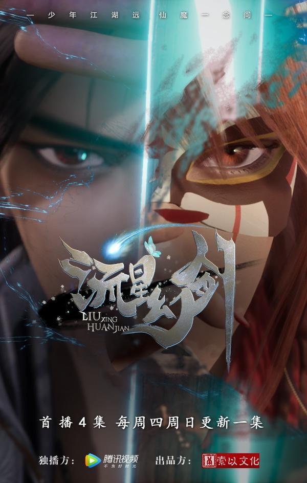 《流星幻剑》时隔十年动画上线,原作东城白小生的侠义与江湖依然不变