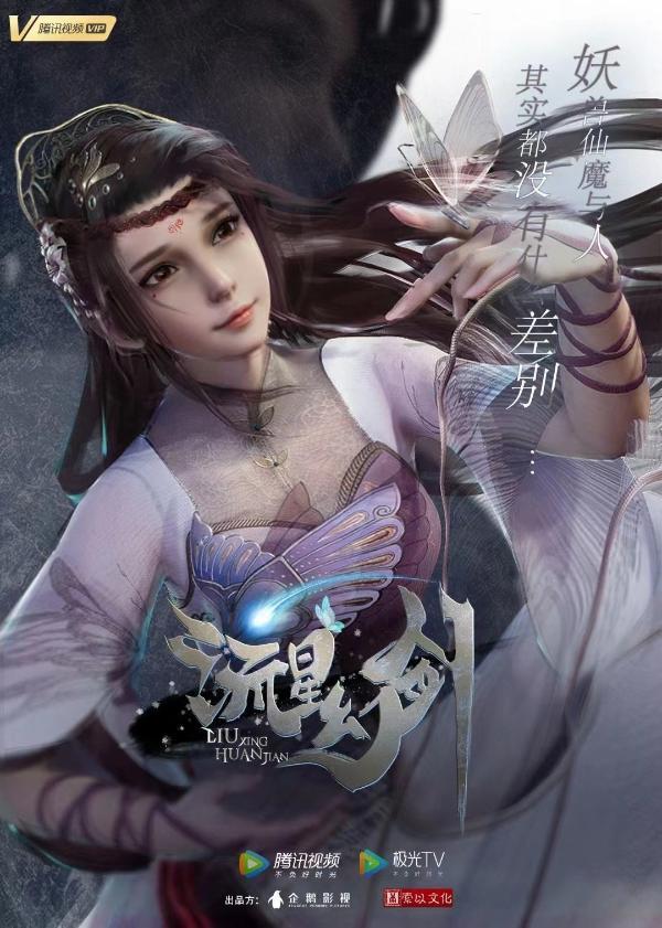 《流星幻剑》动漫十年 原东城百胜生的侠义江湖依旧不变