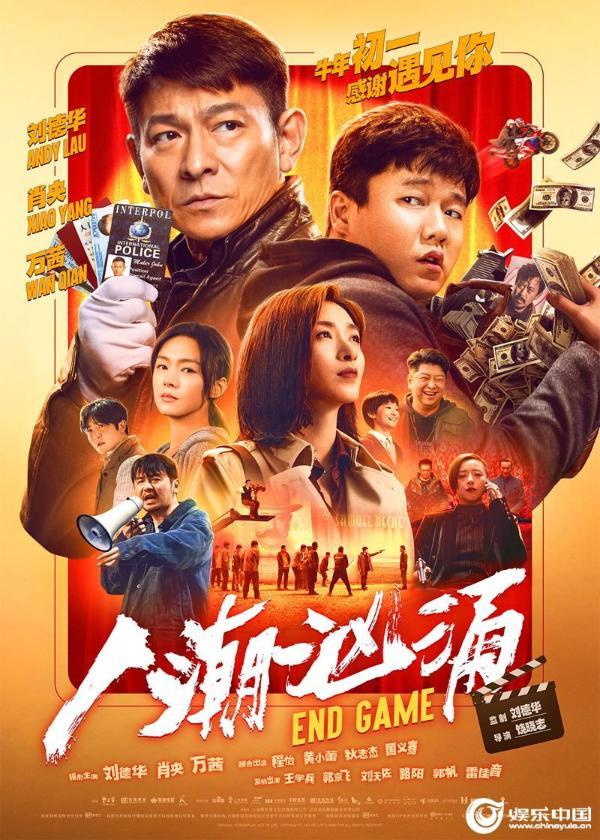 片名:刘德华小杨万豪将电影《人潮汹涌》带到了前五名 展现了最治愈和温暖的心