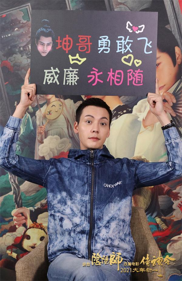 """《侍神令》孙红雷惊喜加盟献声海坊主 陈坤送""""迷弟""""陈伟霆红秋裤"""
