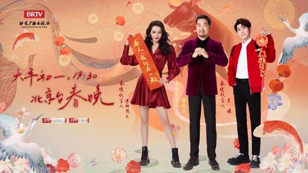 家庭幸福 青春 北京春晚阵容第一波亮相