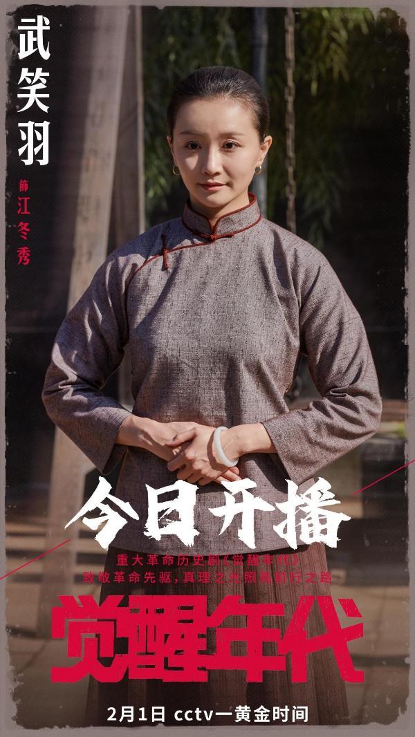 武笑羽《觉醒年代》扮演今天播出的江冬秀·杨怡黄金档