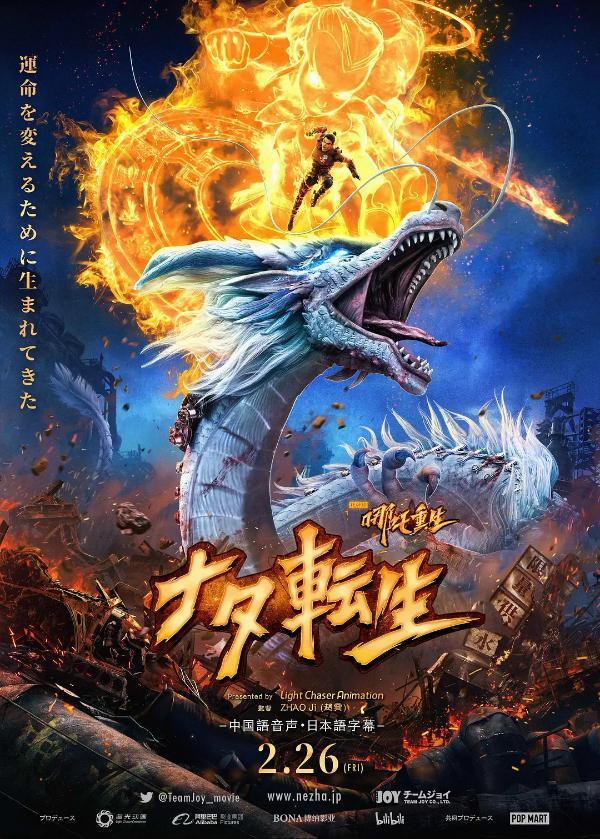 春节电影《新神榜:哪吒重生》曝光日本版预售如火如荼