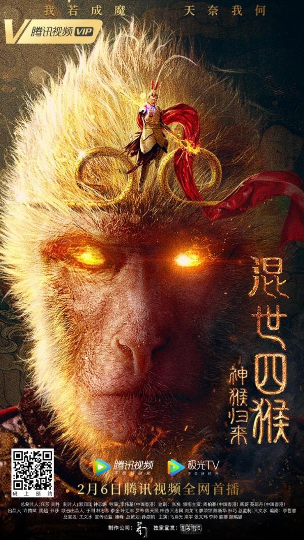 《混世四猴:神猴归来》修正文件2月6日 灵明石猴化身金刚 三眼大战