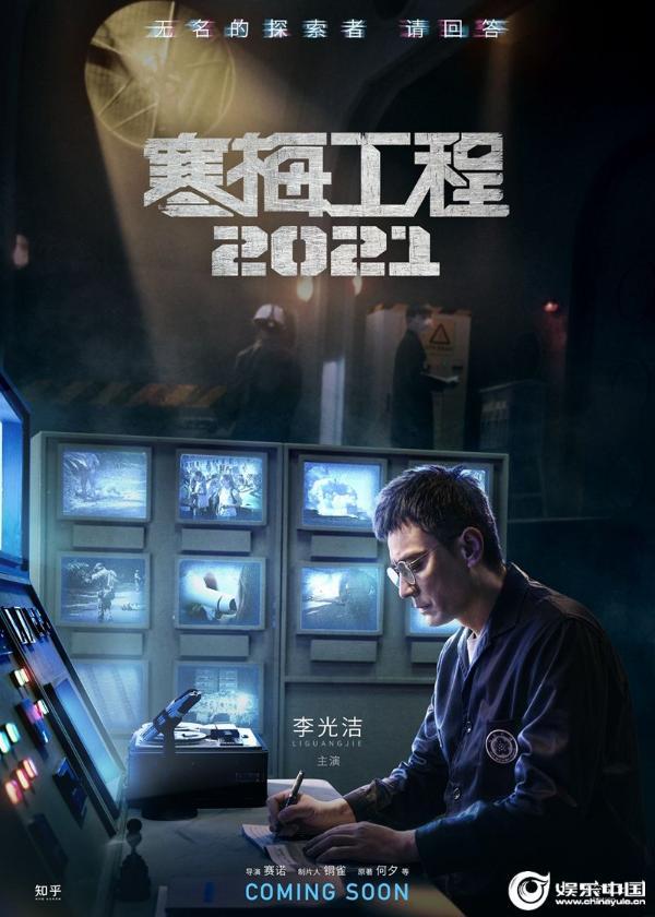 知乎引领中国科幻新浪潮《寒梅工程》惊艳发布