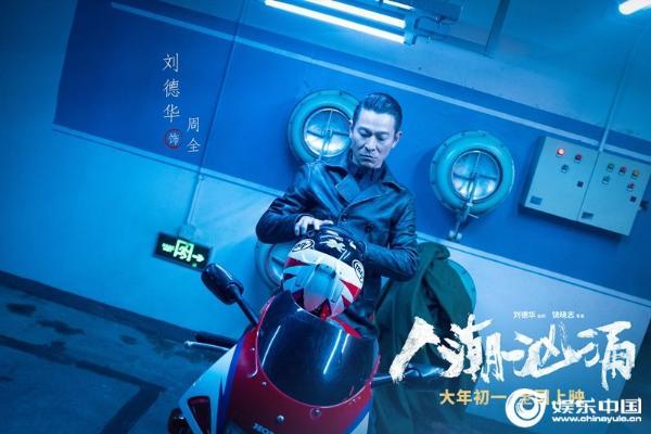 """《人潮汹涌》发布剧情预告 刘德华""""冷面杀手""""撞上肖央""""落魄龙套""""如何牛转乾坤"""
