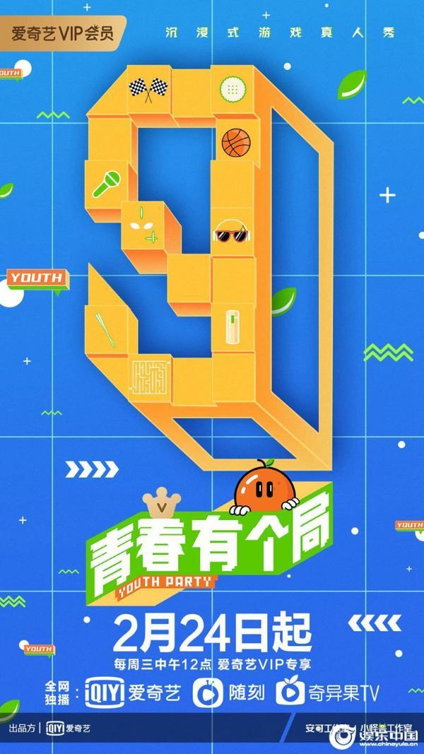 青3衍生品种《青春有个局》推出沉浸式游戏解锁练习生N面