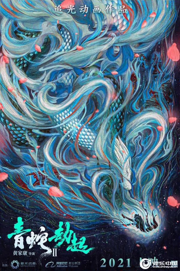 《白蛇2:青蛇劫起》首次曝光概念海报链接《哪吒重生》提供最终彩蛋