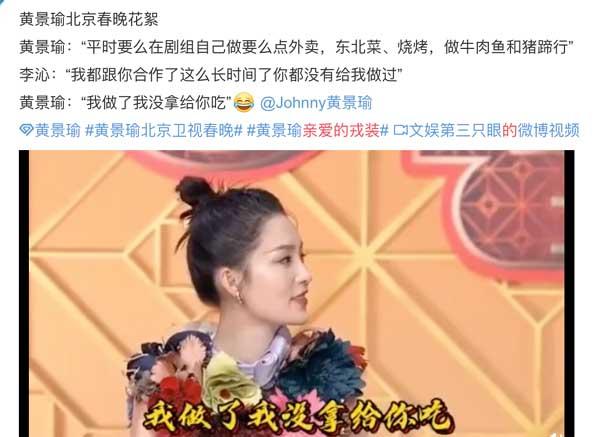 黄景瑜李沁同台亮相北京台春晚 实力唱将阿云嘎强势加盟