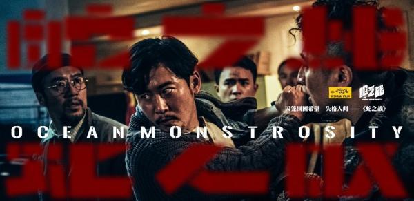 电影《蛇之战》圆满杀青 海上蛇灾人性抉择父女情深为爱营救