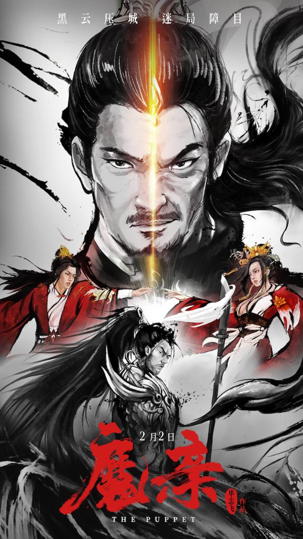 毕志飞五年磨一剑,首次挑战悬疑题材, 《魔亲》今日正式上线!