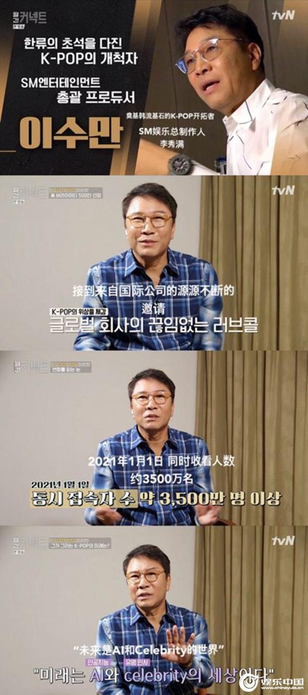 """韩国文化圈对李秀满的敬爱tvN《Monthly Connect》中称赞""""李秀满是韩国的Elon Musk"""""""