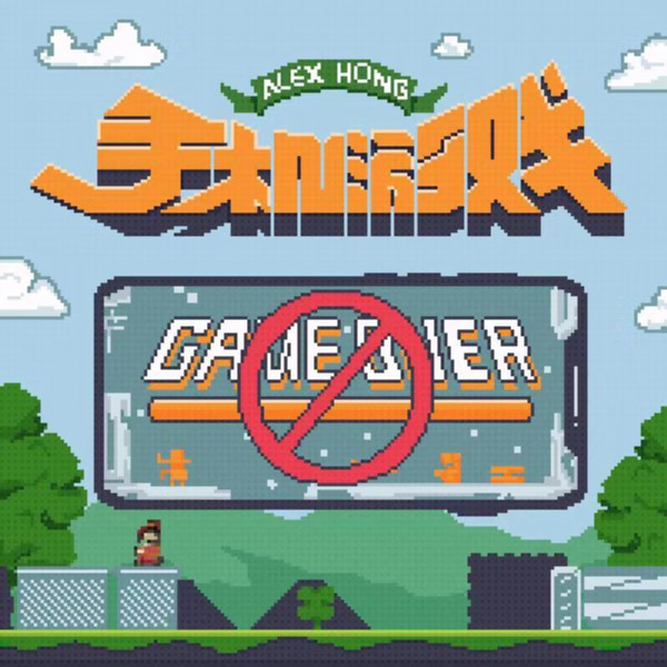 洪杰·洪成龙的新歌《手机游戏》上线了 现代人放下手机