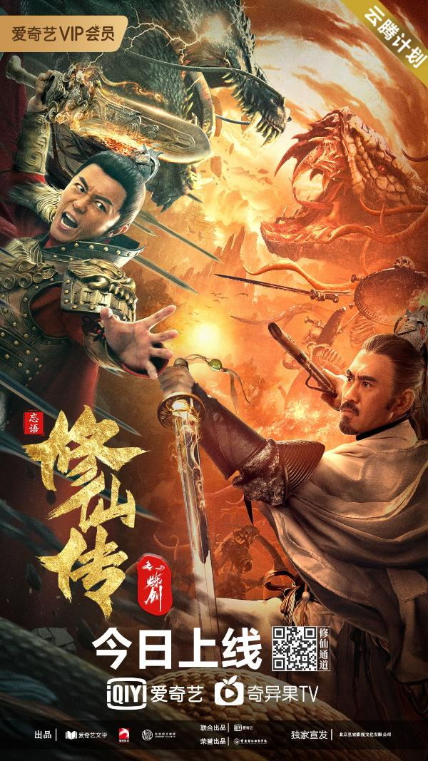 《修仙传之炼剑》在今天的在线上 谢苗变成了一个修剑者来修仙