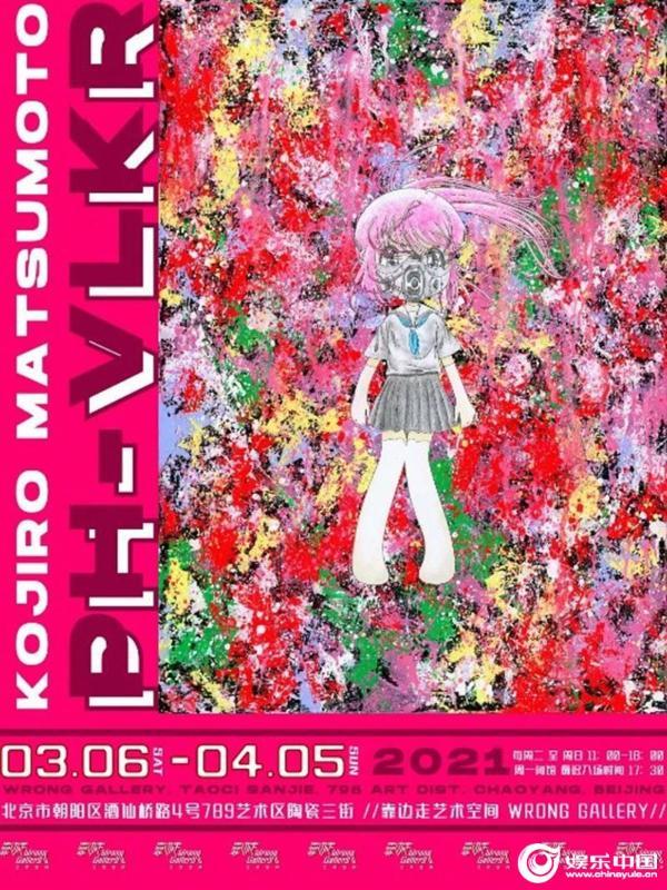 神秘少女PH-VLKR空降并走出艺术空间松本次郎主题个展即将开幕
