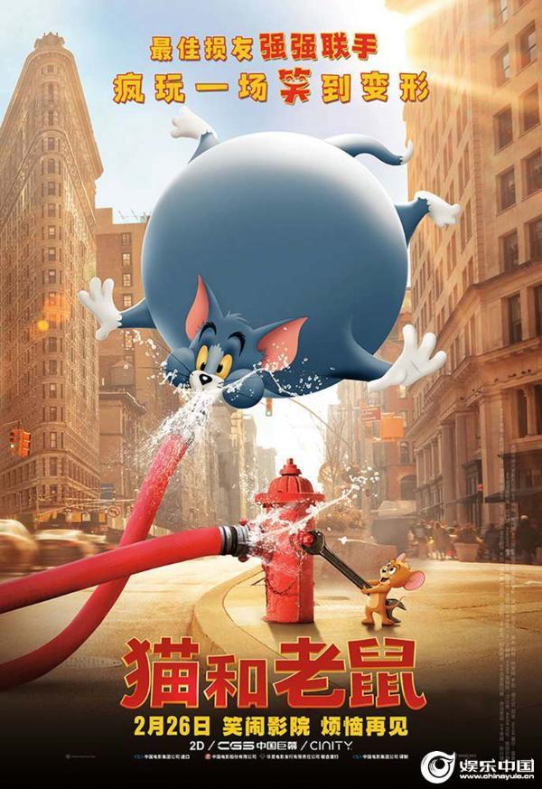 """《猫和老鼠》曝光预告片的""""天生一对""""版本杰瑞邀你去电影院看花式汤姆"""